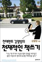 천재멘토 김열방의 천재적인 책쓰기