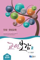 교인보감 : 인성 영성교육 - 대학청년부 2
