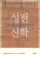성전 신학 - 하나님의 임재와 교회의 선교적 사명