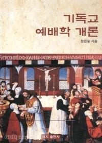 기독교 예배학 개론
