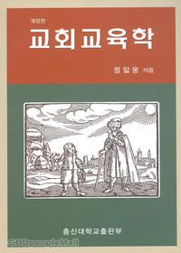 [개정판] 교회 교육학