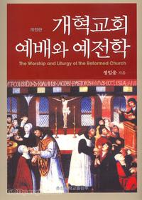 [개정판] 개혁교회 예배와 예전학