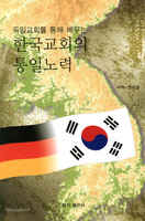 독일교회를 통해 배우는 한국교회의 통일노력