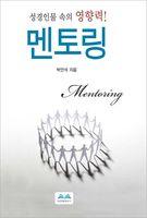 성경인물 속의 영향력 - 멘토링