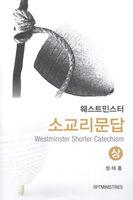 웨스트민스터 소교리문답 (상)