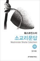 웨스트민스터 소교리문답 (하)