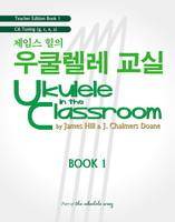 제임스 힐의 우쿨렐레 교실 1 - 교사용