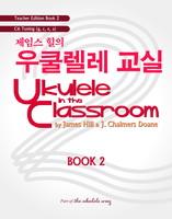 제임스 힐의 우쿨렐레 교실 2 - 교사용