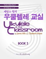 제임스 힐의 우쿨렐레 교실 3 - 교사용