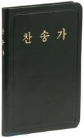 큰글찬송가 중 단본(무색인/이태리신소재/흑색)