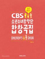 CBS소년소녀합창단 합창곡집(어린이 합창곡집) - 공연 BEST (스프링제본)