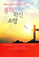 용기 확신 소망