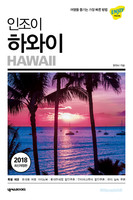 [2018 최신개정판] 인조이 하와이