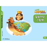 예수빌리지 신약2 - 유아부 말씀마당 그림책(24-48개월)
