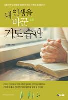 [개정판] 내 인생을 바꾼 기도 습관