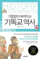 [개정증보판] 거침없이 빠져드는 기독교 역사