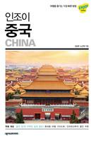 [2019년 최신개정판] 인조이 중국