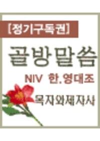 골방말씀 정기구독신청 (격월간 1년)