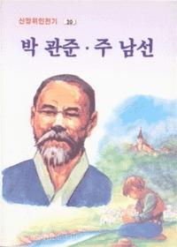 박관준 주남선 - 신앙위인전기시리즈 20