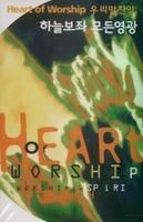Heart of Worship 우리말 찬양(Tape)
