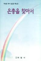 은총을 찾아서 - 박상훈 목사 설교집 제 4권