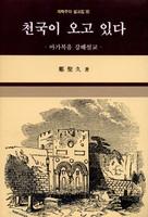 천국이 오고 있다(마가복음 강해설교) - 개혁주의 설교집8