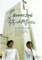 트리니티 2005 - 축복의 사람이 부르는 당신을 향한 노래 (CD)