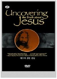 예수에 관한 진실(DVD)