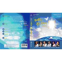 2006 신디제이콥스 `대적의 문을 취하라`오디오 북(16 Tapes)