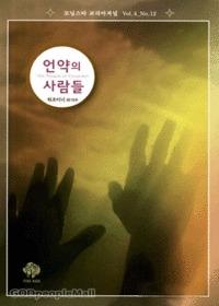 언약의 사람들 - 모닝스타 코리아저널 (Vol.4-No.12)