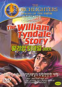 윌리엄 틴데일 이야기 (DVD)