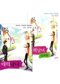 매력남녀 실천편 세트 (전2권)