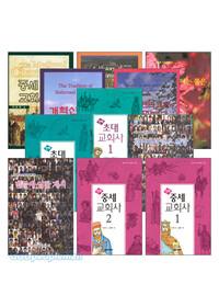 서요한 교수 저서 세트(전4권)