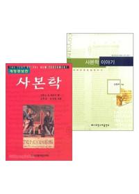사본학 관련 도서 세트(전2권)