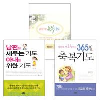 윤남옥 목사 축복기도 시리즈 세트(전3권)