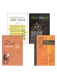 장신근 교수 저서 세트(전4권)