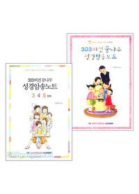 비전 꿈나무 성경암송노트 세트(전2권)