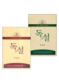 박영선 목사 아주 독특한 설교 독설 세트(전2권)