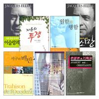 자끄 엘륄 2009년 이전 출간(개정)도서 세트(전7권)