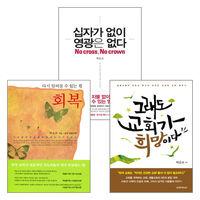 박은조 목사 저서 세트(전3권)