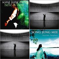 송정미 음반세트 (3CD)