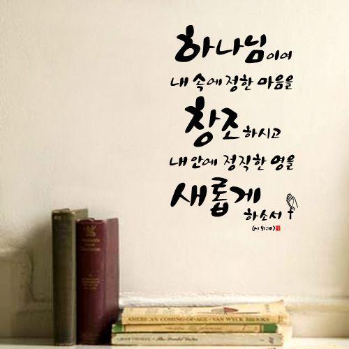 [말씀 스티커]하나님이여-II(시편 51:10)