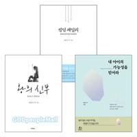 애슐리 박 저서 세트(전3권)
