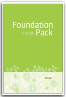 Foundation Pack 기본진리