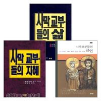 은성출판사 사막교부들의 영성 관련 도서 세트(전3권)