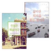 김진홍 목사의 30일 아침묵상 세트(전2권)