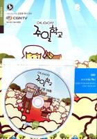 애니메이션 주일학교 DVD 38화 (4단원 2편) - 새 시대의 역사