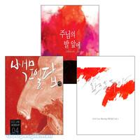 CCC 한국대학생선교회 LIVE워십 음반세트 (전5종)