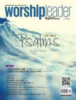Worshipleader 한국판 2014년 9월호
