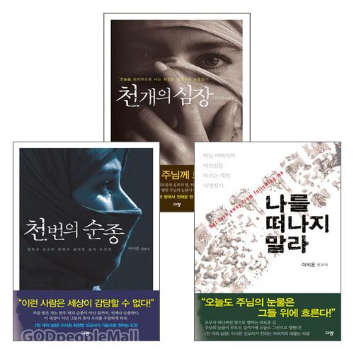 이시온 선교사 저서 세트(전3권)